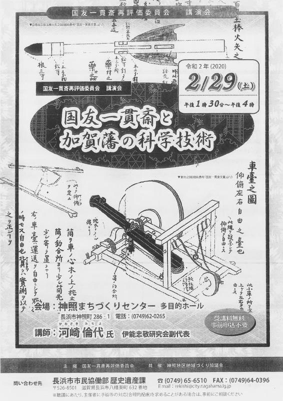 国友一貫斎と加賀藩の科学技術