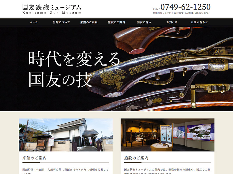 国友鉄砲ミュージアムのWEBサイトを公開しました。