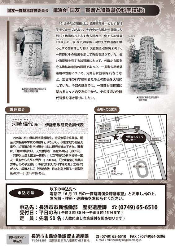 国友一貫斎再評価委員会 講演会「国友一貫斎と加賀藩の科学技術」